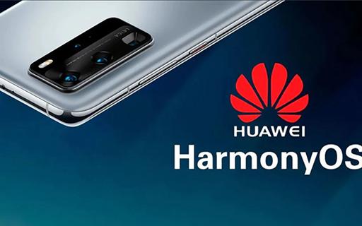 华为宣布6月2日发布鸿蒙手机操作系统 高通联电签订六年长约应对芯片需求调整