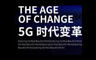 广和通入围中国联通5G模组招标