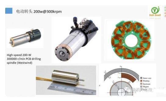 高速电机的应用和关键技术