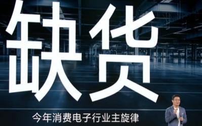 小米卢伟冰:Note 10手机需要上百颗lol赛事官网,全球缺芯至少还有一年才能缓解