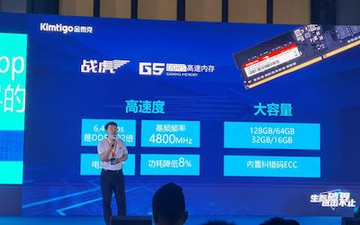 金泰克首发DDR5内存 明年上半年量产