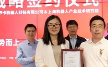 节卡机器人与上海机器人产业技术研究院战略签约仪式