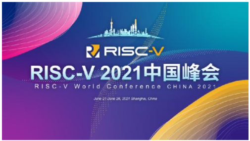 首届RISC-V中国峰会即将举行 汇集最新技术和学术成果