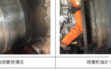 湿式球磨机轴颈磨损的修复方案