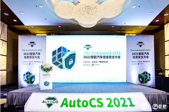 """The 2nd AutoCS 2021智能汽车信息安全大会""于5月27-28日在上海明捷万丽酒店圆满落幕"