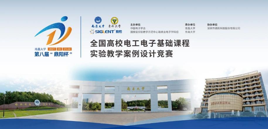 """第八届""""鼎阳杯""""全国高校电工电子基础课程实验教学..."""