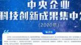 国资委出手!发布《中央企业科技创新成果推荐目录(2020年版)》