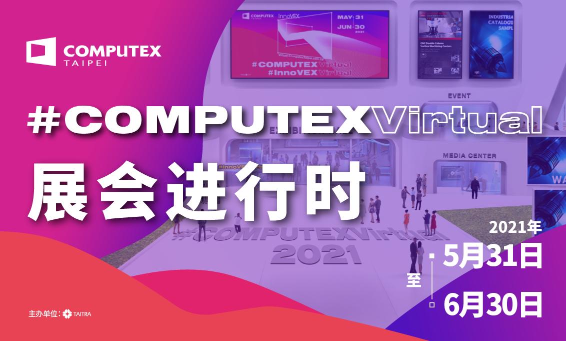 COMPUTEX 2021 Virtual开幕展...