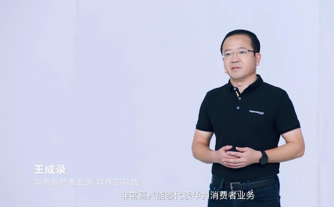 华为鸿蒙系统一站式解决5大生活场景