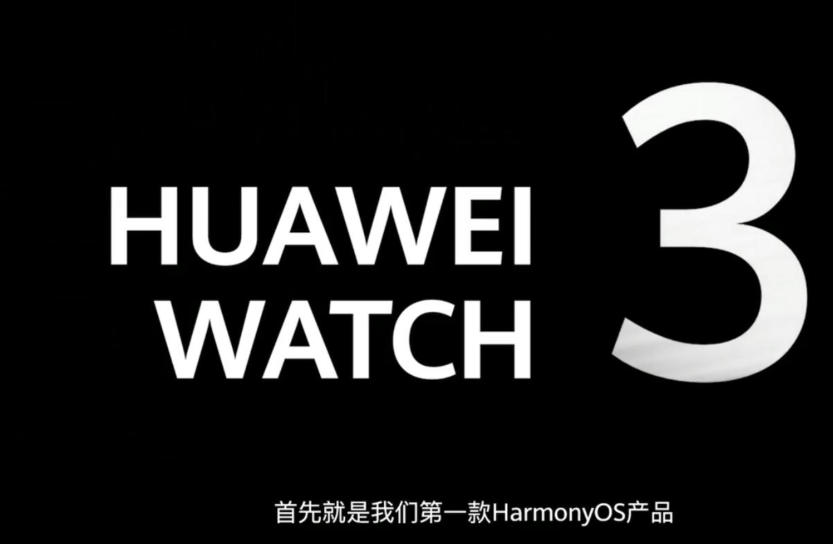华为正式发布HUAWEI WATCH 3手表:搭载鸿蒙系统