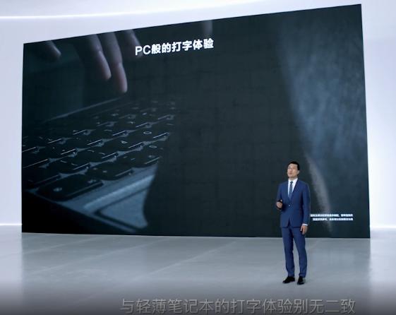 华为发布全新平板电脑,搭载鸿蒙桌面