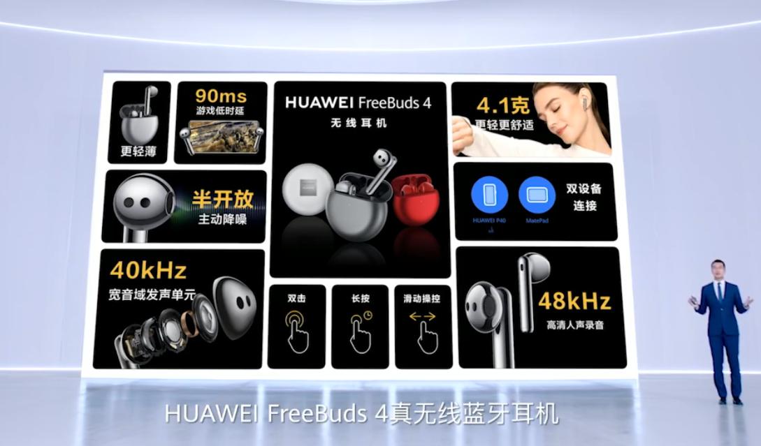 华为鸿蒙系统发布会看点:FreeBuds 4真无线蓝牙耳机发布