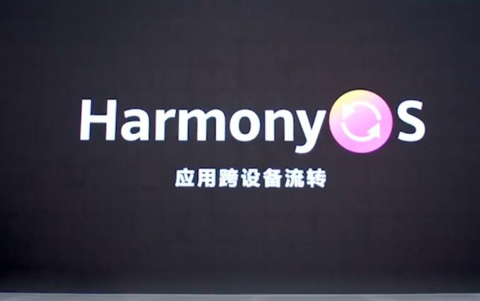 鸿蒙操作系统发布会直播 华为正式发布Harmon...