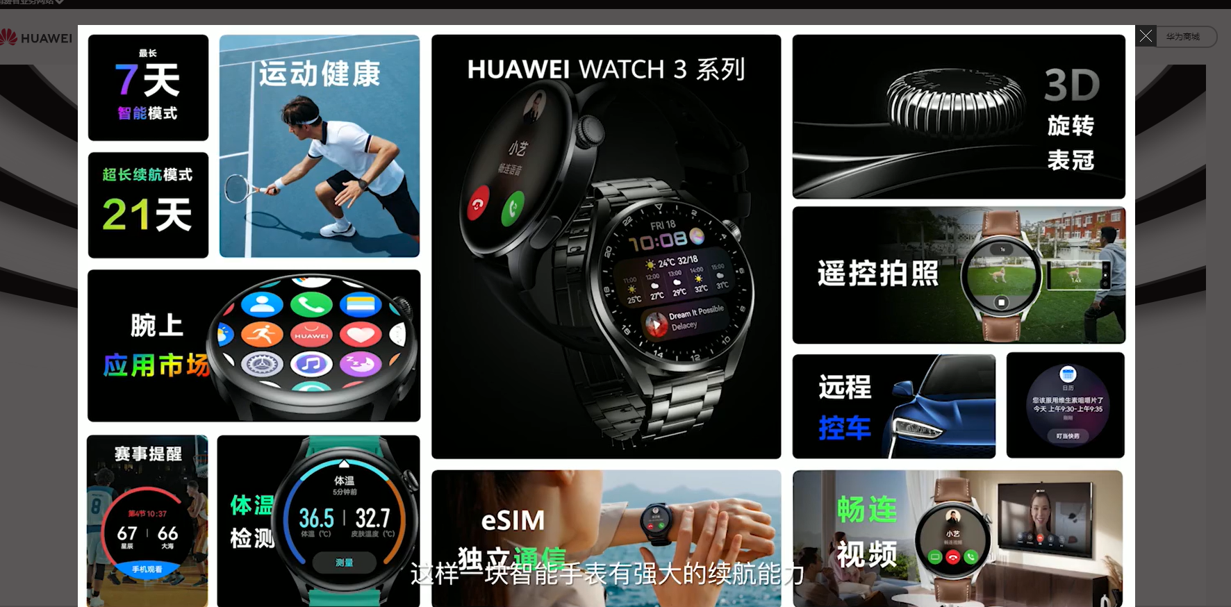 华为watch3发布新功能抢先看,华为watch3价格2599元起今日预售
