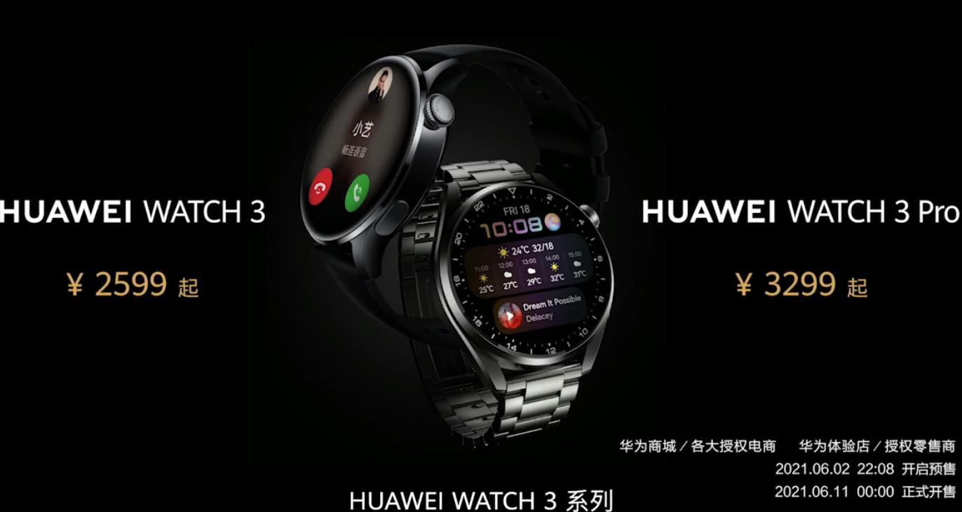 华为Watch 3手表正式发布:2599元起