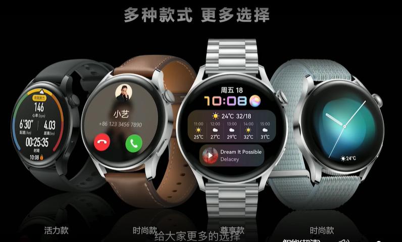 华为鸿蒙系统发布会:全新搭载HarmonyOS系统的华为Watch 3智能手表