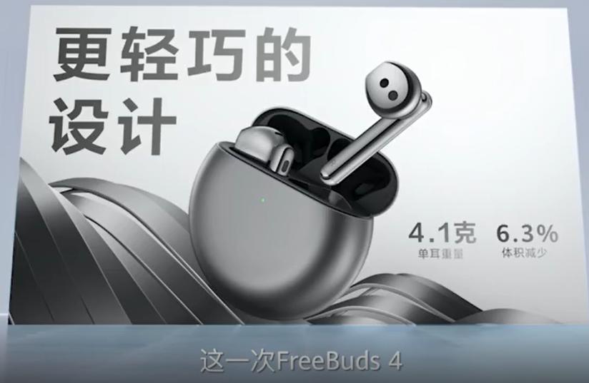 FreeBuds4进行全面升级惊喜亮相