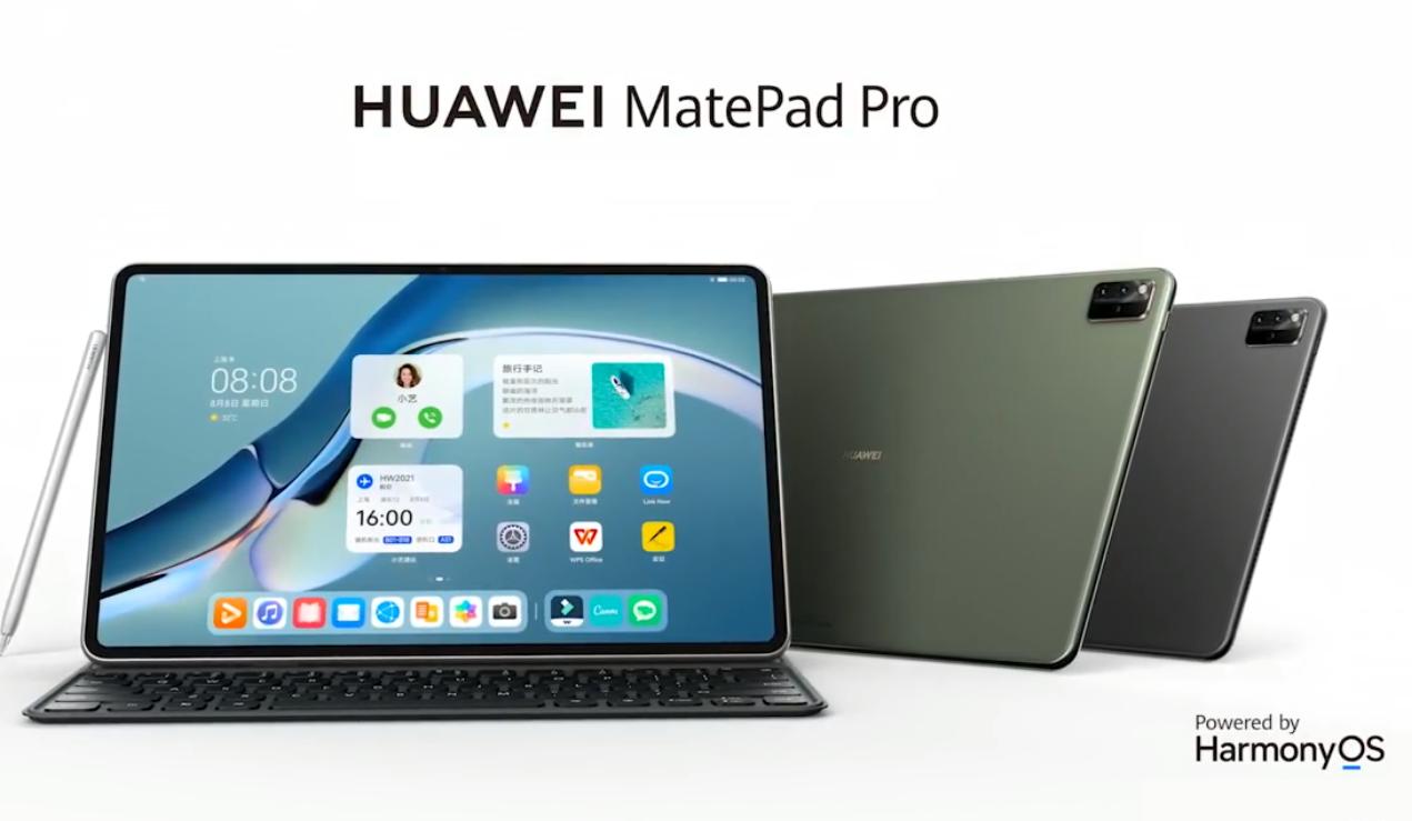 华为正式发布全球首款鸿蒙平板MatePad Pro