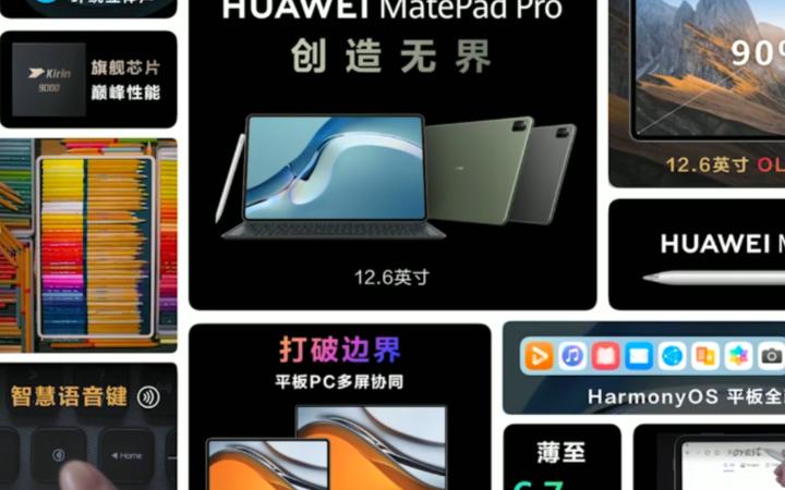 华为鸿蒙系统发布会:HUAWEI MatePad Pro亮相