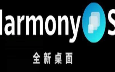 华为HarmonyOS发布全新桌面 鸿蒙操作系统...