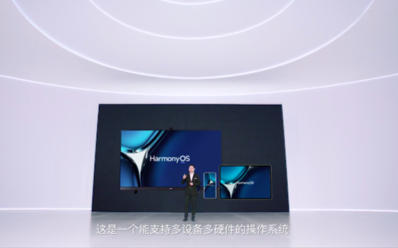 """来了!或打破安卓、苹果独大局面!HarmonyOS揭幕华为下一个十年""""全场景""""野心!"""