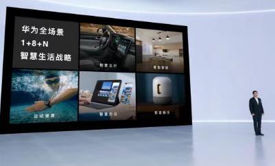 华为在发布会上推智能手机新品,旧机型陆续升级鸿蒙 OS