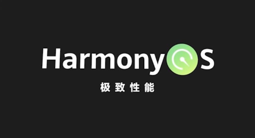 HarmonyOS:极致性能,全栈优化