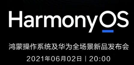华为发布会:发布搭载HarmonyOS 2的智能手表