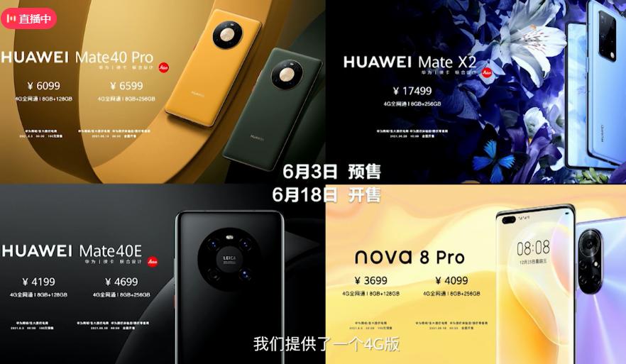华为发布四款4G版手机,P50系列现身