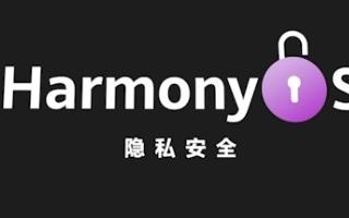 浅谈HarmonyOS的隐私安全