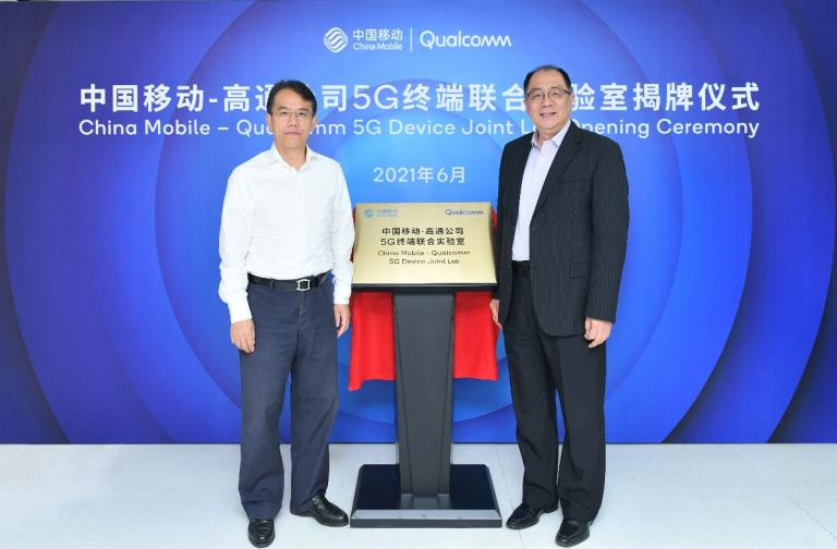 """中國移動和高通成立聯合實驗室,為5G終端擴展按下""""加速鍵"""""""
