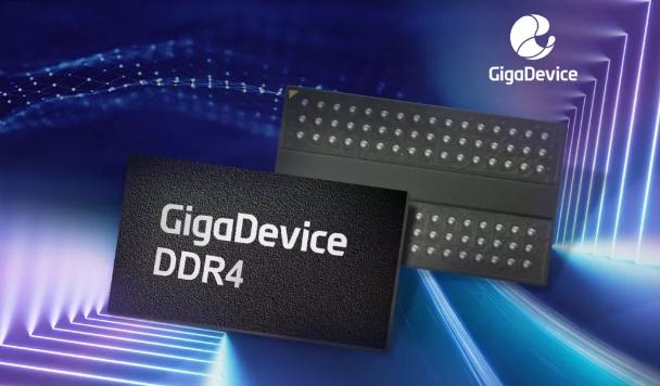 入局主流存儲市場,兆易創新首款自有品牌DRAM產品正式發布