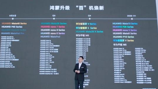 HarmonyOS百机换新升级名单 华为鸿蒙系统支持哪些机型