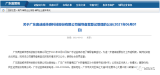 關于廣東奧迪威傳感科技輔導備案登記受理的情況