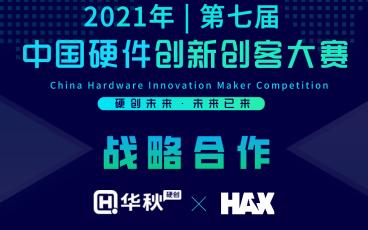 第七屆硬創大賽攜手HAX 深度賦能硬科技創業者