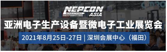 NEPCON ASIA 2021参观预登记已启动,期待您的到来!