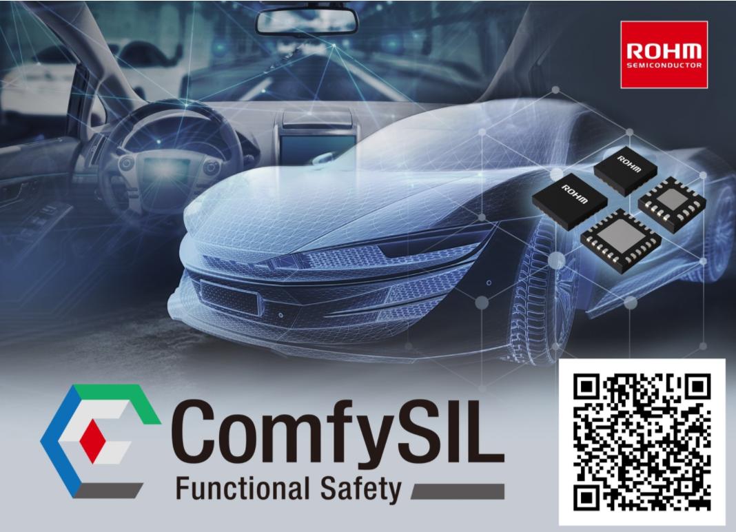 """ROHM开设支持汽车""""功能安全""""设计的特设网页"""