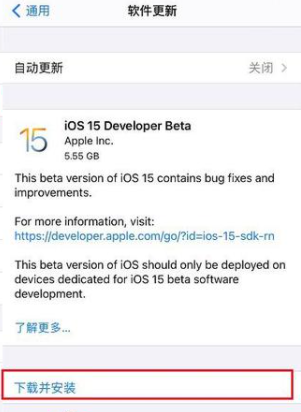 苹果ios15怎么更新 苹果ios15更新方法