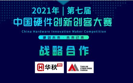 第七届硬创大赛与天安数码城达成战略合作 携手共孵行业未来领军企业