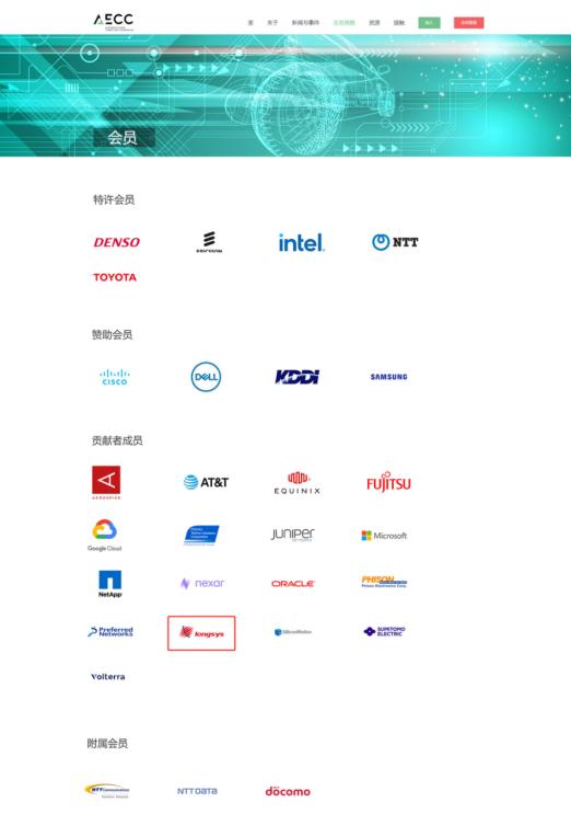 江波龙电子正式加入AECC汽车边缘计算联盟,共同...