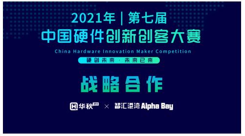 第七届硬创大赛与智汇港湾达成战略合作 共同助推硬科技创新创业