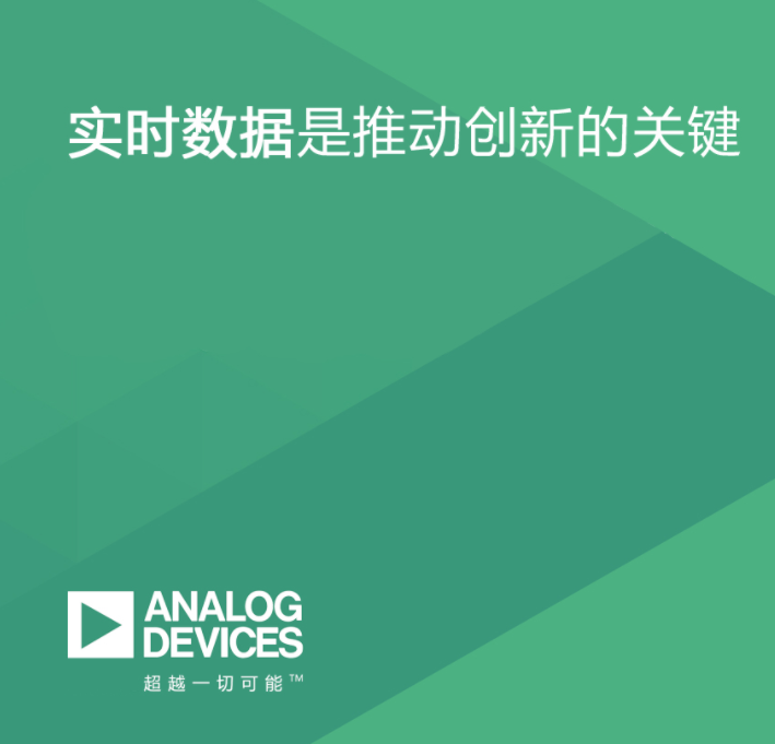 ADI分享独立机构调研报告:互联工厂的实时数据是推动创新的关键