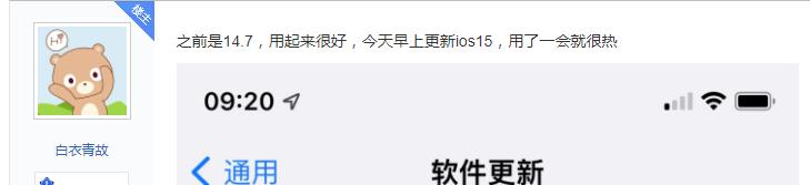 ios15.5.1發熱,ios15發熱嗎