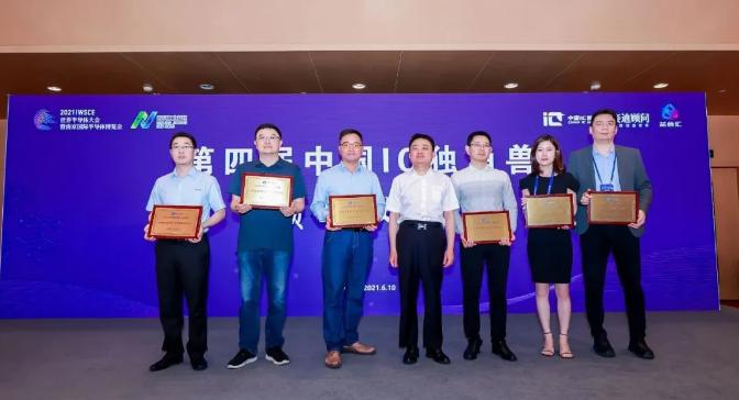 芯旺微电子入选2020中国IC独角兽企业