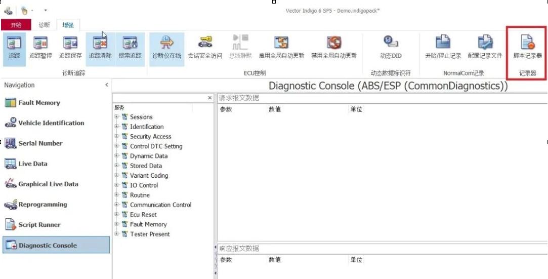 分享一种Indigo参数化诊断仪方案