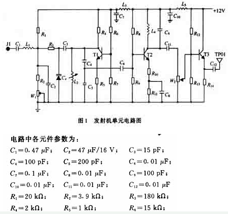 采用雙調諧回路和相位鑒頻器實現小型通信系統的設計