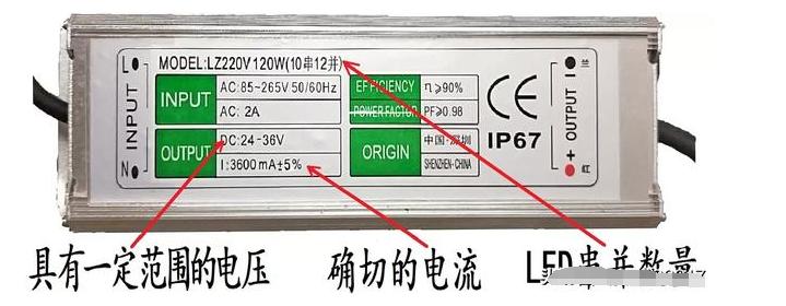 如何区分LED开关电源是恒流还是恒压?
