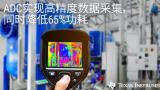 TI推出同時滿足高速和高精度的全新SAR ADC產品