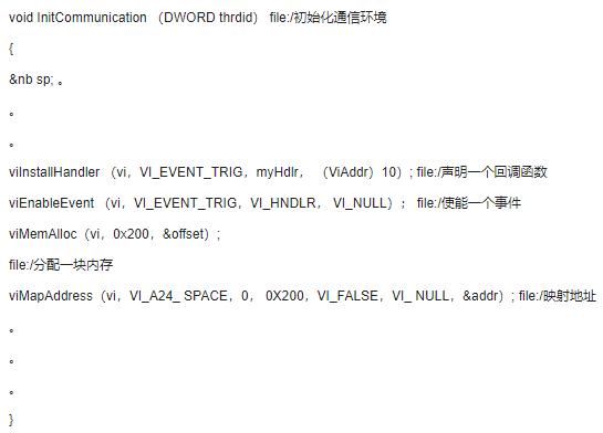在VXI系統中嵌入式控制機如何傳遞實時性數據