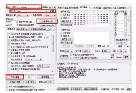 hex文件与bin文件有什么区别?